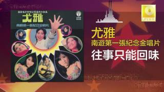 尤雅 You Ya - 往事只能回味 Wang Shi Zhi Neng Hui Wei (Original Music Audio)