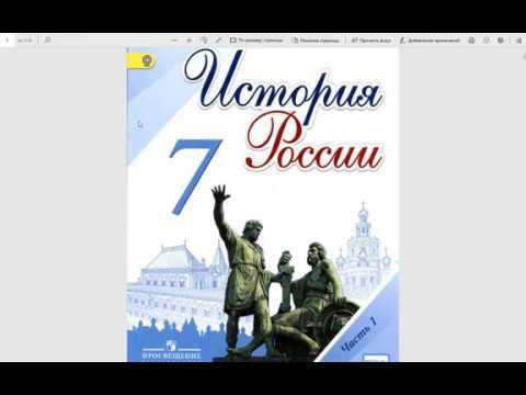 7 класс История России просто, на пальцах. (1 глава, 2 параграф)