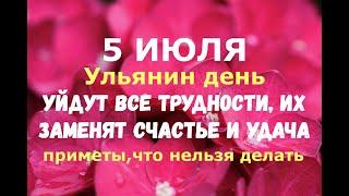5 июля. Ульянин день, Евсевий. УЙДУТ ВСЕ ТРУДНОСТИ, ИХ ЗАМЕНЯТ СЧАСТЬЕ И УДАЧА/Народные приметы