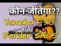 Yamaha or Fender Acoustic?? Comparing Yamaha F310 and Fender SA-105 Acoustic Guitars