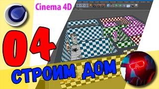 Cinema 4D - Строим Дом - подготовка текстур