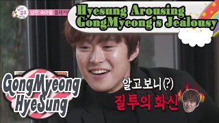 [We got Married♥] Hyesung Arousing GongMyeong's Jealousy w/ Seo Kang Joon 20170204