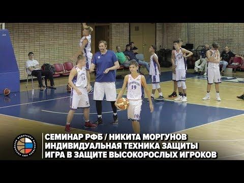 Семинар РФБ / Никита Моргунов / Индивидуальная техника защиты. Игра в защите высокорослых игроков