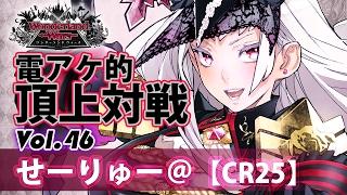 【CR25】アシェンプテル:せーりゅー@/『WlW』電アケ的頂上対戦Vol.46
