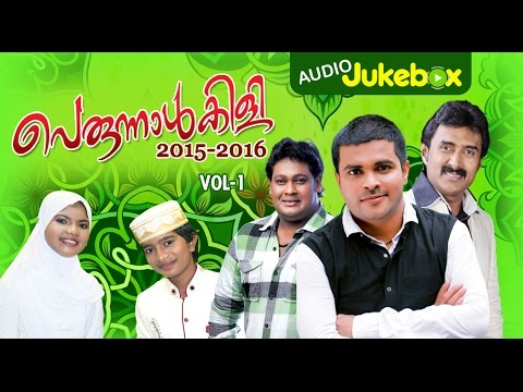Perunnal Pattukal | Perunnalkili 2015-2016 Vol 1 | Malayalam Mappila Songs |  Audio Jukebox