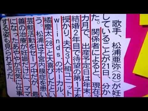松浦亜弥 妊娠報告