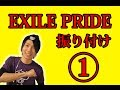Part1:【反転】EXILE PRIDE ダンス振り付け