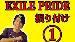 Part1:【反転】EXILE PRIDE ダンス振り付け