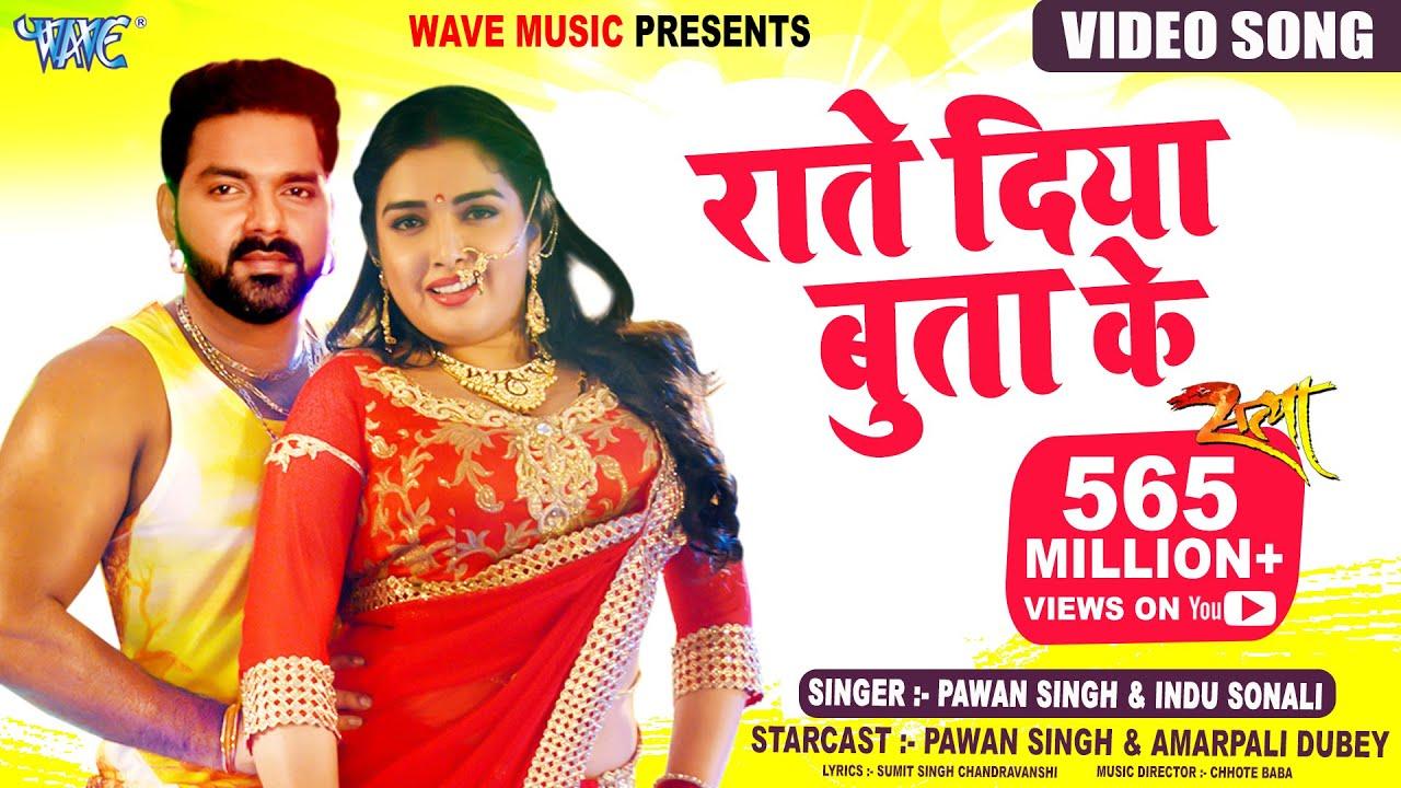 Download Raate Diya Butake - Full Song - Pawan Singh - Aamrapali - Superhit Film (SATYA) - Bhojpuri Hit Songs