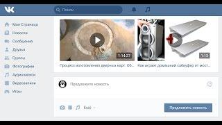 Как предложить новость в публичную страницу вконтакте