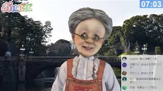 [LIVE] 【おたより紹介】バーチャルおばあちゃんの知恵袋【おはばば】