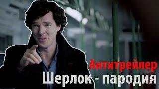 Шерлок 2017 I Антитрейлер