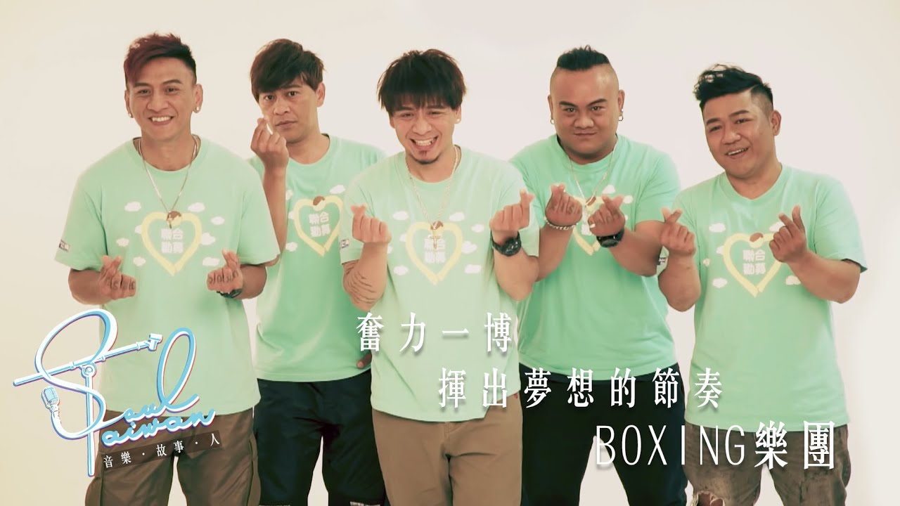 Boxing樂團|奮力一博 揮出夢想的節奏|【Soul Taiwan】