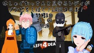 [LIVE] 【L4D2】はしゃぐおっさんと見守るレディがゾンビをしばく!L4D2コラボ[雪オネェ視点]