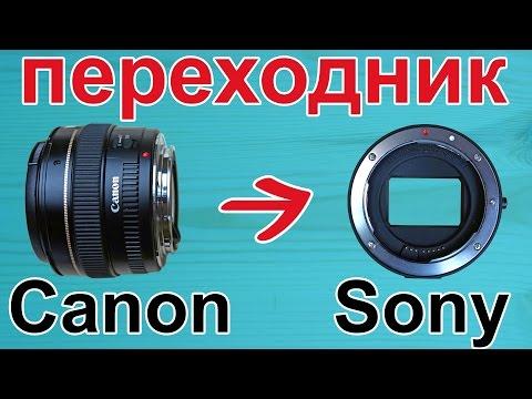 Обзор адаптера (переходника) Fotga / Fotga Adapter Review (Canon To Sony)