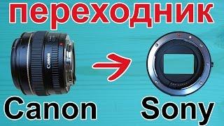 Обзор адаптера (переходника) Fotga / Fotga adapter review (Canon to Sony)(Небольшой обзор адаптера Fotga для подключения объективов Canon EOS EF и EF-S к камерам Sony NEX A7 A7R E Mount. Переходник..., 2014-12-08T13:48:35.000Z)