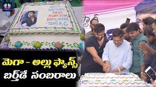 Ram Charan Birthday Celebrations | Telugu Full Screen