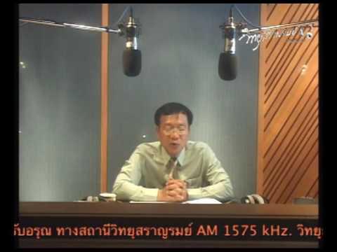 saranrom radio AM1575 kHz: สุขภาพรับอรุณ [28-04-2559]