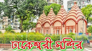The Ancient Temple Dhakeshwary ।। ঢাকেশ্বরী মন্দির ।। Travel Bangladesh