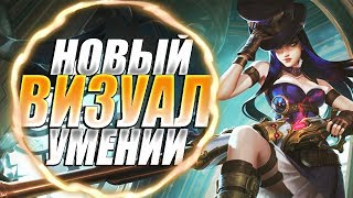 НОВАЯ КЕЙТЛИН! ИЗМЕНЕННЫЙ ВИЗУАЛ! | Полная игра