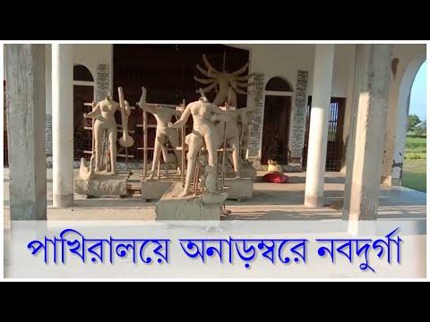 সুন্দরবনে নবদুর্গা পুজো হলেও, থাকছে না আড়ম্বর |