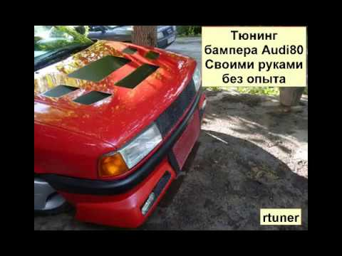 Tuning AUDI 80 тюнинг бампера ауди 80 своими руками