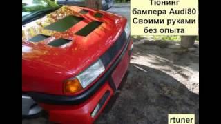 видео Тюниг Audi 80 своими руками