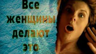 Все ли женщины делают это ;) Совместно с Лилией Бойко