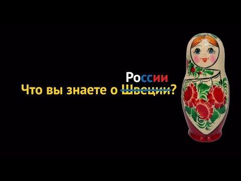 Что вы знаете о России? Отвечают прохожие в Швеции // Ru.sweden.se