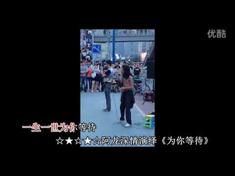 【为你等待】广州街头歌手阿龙  Chinese Street Performer Alon