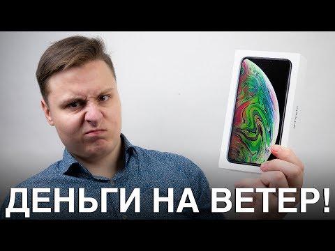 Купил iPhone Xs Max и ПОЖАЛЕЛ! iPhone Xs Max обзор и опыт использования