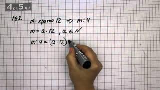 Упражнение 192.  Математика 6 класс Виленкин Н.Я.