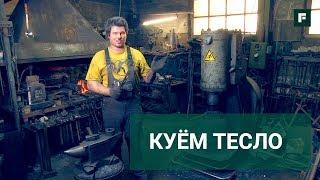Тесло: изготовление необычного инструмента в кузне