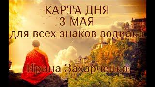 3 МАЯ Карта дня Гороскоп 3 мая 2020 Tarot Horóscope today may 3 Ирина Захарченко