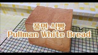 제빵기로 풀먼 식빵 만들기/네모식빵/샌드위치용 식빵:P…