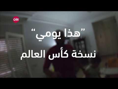 Hatha Youmi mondial ep1 clip  - نشر قبل 9 دقيقة