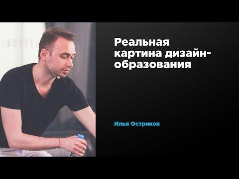 Реальная картина дизайн-образования   Илья Остриков   Prosmotr
