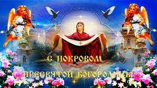 14 октября Покров Пресвятой БОГОРОДИЦЫ! Самое красивое поздравление с праздником Покрова!