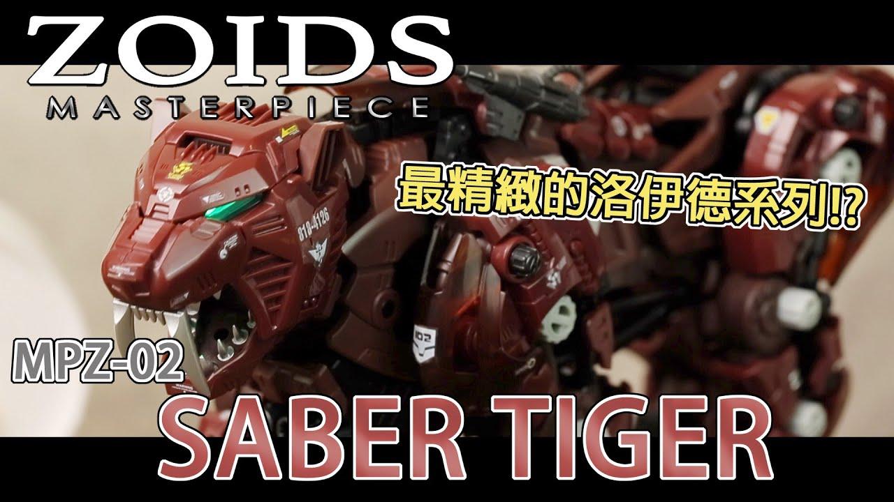 [魔玩玩具開箱]最精緻的洛伊德系列!? Zoids Masterpiece MPZ-02 軍刀虎 長牙虎 SABER TIGER