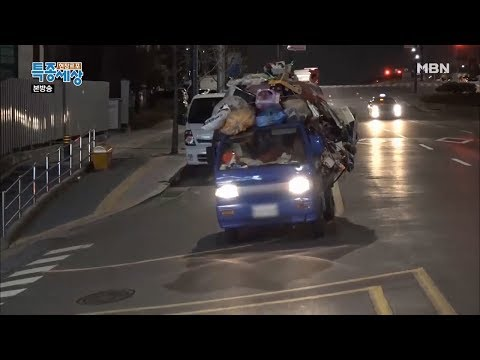 쓰레기를 가득 싣은 의문의 트럭, 그 정체는??[현장르포 특종세상 352회]