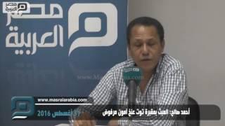 مصر العربية | أحمد صالح: العبث بمقبرة توت عنخ آمون مرفوض