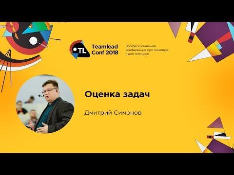 Оценка задач / Дмитрий Симонов