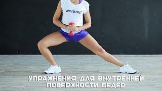 Упражнения для внутренней поверхности бедер [Workout | Будь в форме](Внутренняя поверхность бедра – достаточно проблемная зона тела. Кожа здесь тоньше, чем на остальных участк..., 2015-08-31T09:52:25.000Z)