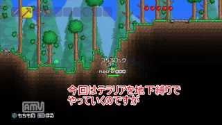 【テラリア】 地下縛り 穴ぐら生活 パート1 【ゆっくり実況】
