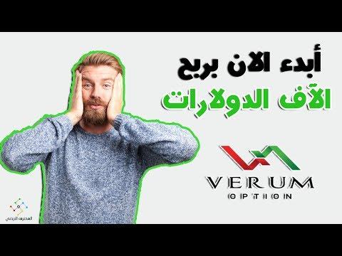 البدء بربح الاف الدولارات من افضل منصة للاستثمار Verum Option