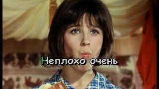 """Песня из кинофильма """"Кавказская пленница"""""""