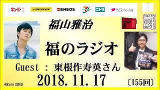 福山雅治   福のラジオ 2018.11.17〔155回〕ゲスト:東根作寿英さん 福山雅治 動画 26