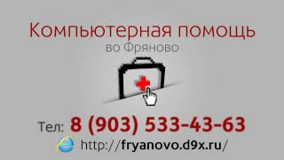 Компьютерная помощь во Фряново(, 2012-01-23T18:41:38.000Z)