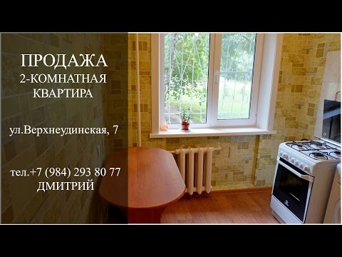Продажа 2-комнатных квартир в Хабаровске. Купить двухкомнатную квартиру в Хабаровске недорого.