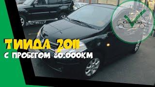 НИССАН ТИИДА 2011 С ПРОБЕГОМ 80.000 КМ! Автоподбор Nissan Tiida ClinliCar